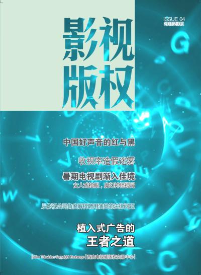 影视版权2012.09