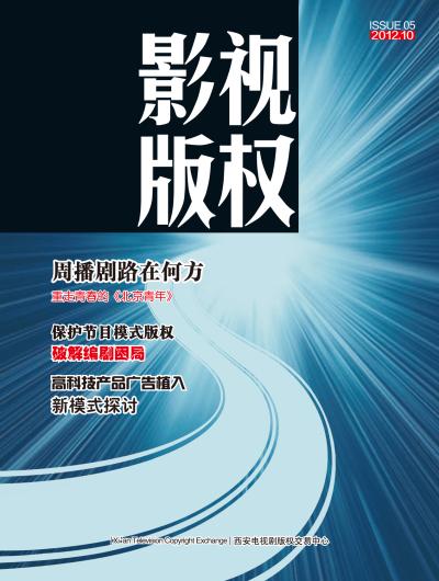 影视版权2012.10