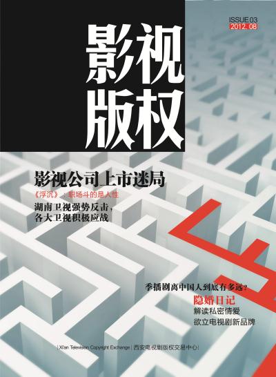 影视版权2012.08
