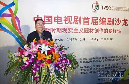 中国电视剧编剧工作委员会会长高满堂致辞。