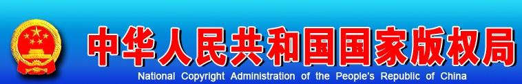 中华人民共和国国家出版局