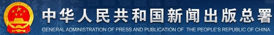 中华人民共和国新闻出版总署