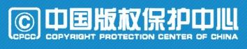 中国版权保护中心