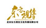 北京东方视佳文化传播有限公司