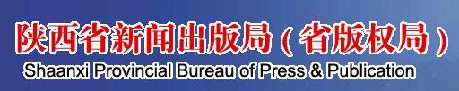 陕西省新闻出版局