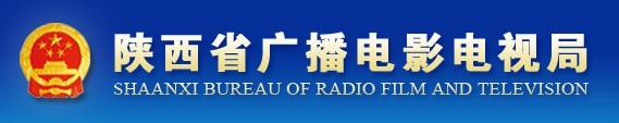 陕西省广播电影电视局