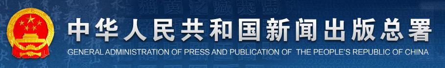 国家新闻出版总署