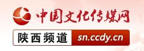 中国文化传媒网陕西频道