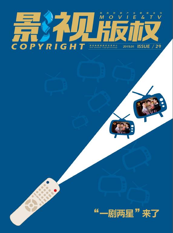 影视版权2015.01