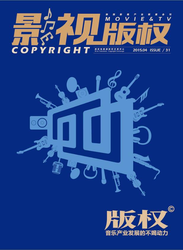 影视版权2015.04