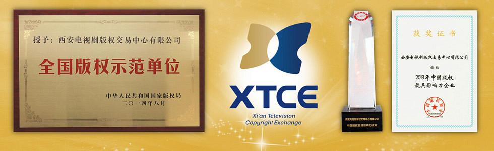 全国版权示范单位、中国版权最具影响力企业、国内首家影视版权交易机构——西安电视剧版权交易中心。咨询热线:029-89131658