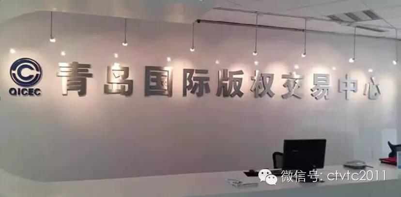 6. 青岛国际版权交易中心