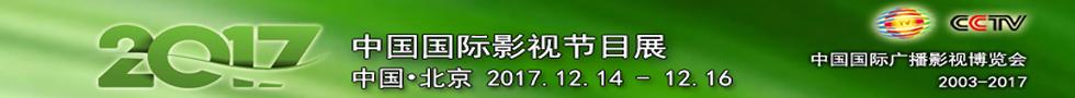 2017中国国际影视节目展