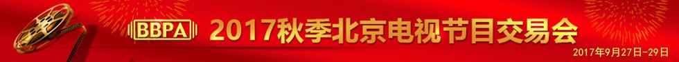 2017秋季北京电视节目交易会